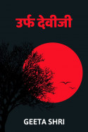 उर्फ देवीजी बुक Geeta Shri द्वारा प्रकाशित हिंदी में
