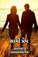 Khyati Dadhaniya દ્વારા સાચો પ્રેમ ગુજરાતીમાં