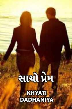 Sacho Prem by Khyati Dadhaniya in Gujarati