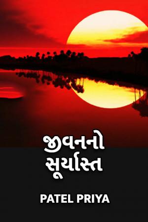 Jeevan no suryast by Patel Priya in Gujarati