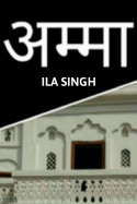 Amma by Ila Singh in Hindi