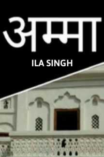 अम्मा बुक Ila Singh द्वारा प्रकाशित हिंदी में
