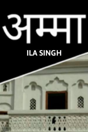 Amma by Ila Singh in Hindi