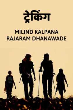 TREKKING by MILIND KALPANA RAJARAM DHANAWADE in Marathi