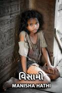 Visamo by Manisha Hathi in Gujarati