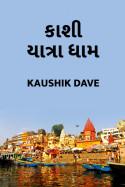 Kashi yatra dham by Kaushik Dave in Gujarati