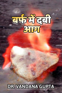 Barf me dabi aag by Dr. Vandana Gupta in Hindi