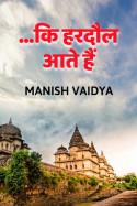 ... कि हरदौल आते हैं बुक Manish Vaidya द्वारा प्रकाशित हिंदी में