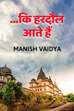 Ki hardoul aate hai by Manish Vaidya in Hindi