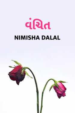 vanchit by નિમિષા દલાલ્ in Gujarati