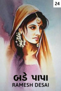 Badepapa - 24 by Ramesh Desai in Gujarati