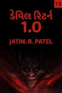 Devil Return-1.0 - 13 by Jatin.R.patel in Gujarati