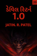 Jatin.R.patel દ્વારા ડેવિલ રિટર્ન-1.0 - 20 ગુજરાતીમાં