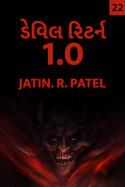 Devil Return-1.0 - 22 by Jatin.R.patel in Gujarati