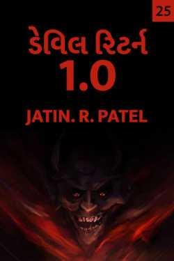 Devil Return-1.0 - 25 by Jatin.R.patel in Gujarati