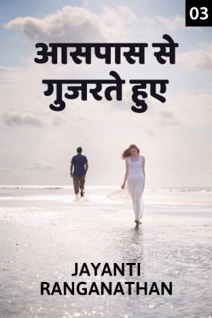 Aaspas se gujarate hue - 3 by Jayanti Ranganathan in Hindi