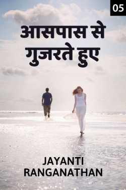 Aaspas se gujarate hue - 5 by Jayanti Ranganathan in Hindi
