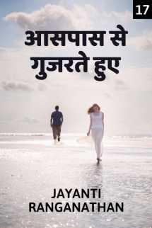आसपास से गुजरते हुए - 17 बुक Jayanti Ranganathan द्वारा प्रकाशित हिंदी में
