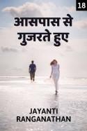 आसपास से गुजरते हुए - 18 बुक Jayanti Ranganathan द्वारा प्रकाशित हिंदी में