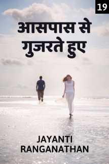 आसपास से गुजरते हुए - 19 बुक Jayanti Ranganathan द्वारा प्रकाशित हिंदी में