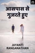 Aaspas se gujarate hue - 21 by Jayanti Ranganathan in Hindi