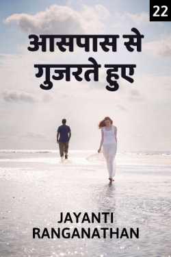 Aaspas se gujarate hue - 22 by Jayanti Ranganathan in Hindi