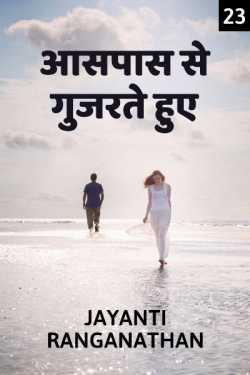 Aaspas se gujarate hue - 23 by Jayanti Ranganathan in Hindi