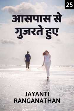 Aaspas se gujarate hue - 25 by Jayanti Ranganathan in Hindi