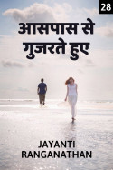 आसपास से गुजरते हुए - 28 - Last part बुक Jayanti Ranganathan द्वारा प्रकाशित हिंदी में