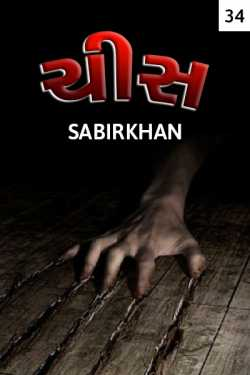 chis - 34 by SABIRKHAN in Gujarati