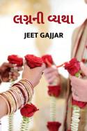 lagnni vyatha by Jeet Gajjar in Gujarati
