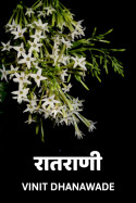 Raatrani - 1 by vinit Dhanawade in Marathi