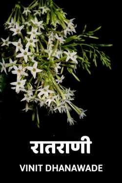 Raatrani - 1 by vinit Dhanawade in Marathi