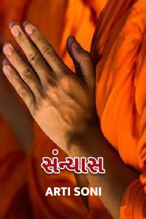 Sanyas by Artisoni in Gujarati