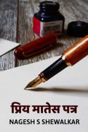 प्रिय मातेस पत्र मराठीत Nagesh S Shewalkar