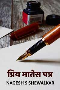 पत्र लिहितो मी...!