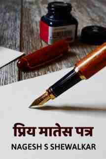 पत्र लिहितो मी...! by Nagesh S Shewalkar in Marathi