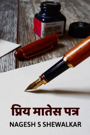 Priya mates patra by Nagesh S Shewalkar in Marathi