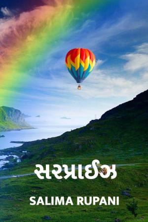 surprise by Salima Rupani in Gujarati