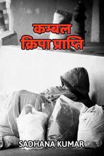 kambal kripa prapti बुक Sadhana Kumar द्वारा प्रकाशित हिंदी में