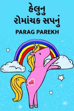 Helu nu romachak sapnu - 1 by Parag Parekh in Gujarati