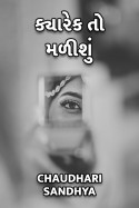 Kyarek to malishu - 1 by Chaudhari sandhya in Gujarati