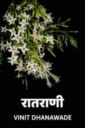 रातराणी.... by vinit Dhanawade in Marathi