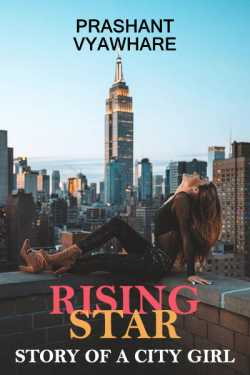 Rising Star - Story of a City Girl by Prashant Vyawhare in English