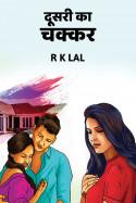 दूसरी का चक्कर बुक r k lal द्वारा प्रकाशित हिंदी में