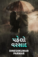FIRST RAIN by DINESHKUMAR PARMAR in Gujarati