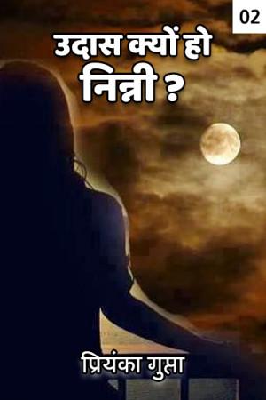 उदास क्यों हो निन्नी...? - 2 बुक प्रियंका गुप्ता द्वारा प्रकाशित हिंदी में