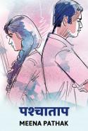 पश्चाताप - 1 बुक Meena Pathak द्वारा प्रकाशित हिंदी में