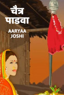 Chaitra Padva by Aaryaa Joshi in Marathi