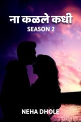 ना कळले कधी season 2  द्वारा Neha Dhole in Marathi
